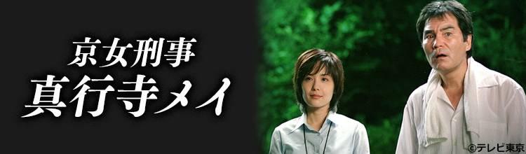 ドラマ「京女刑事・真行寺メイ」メインビジュアル