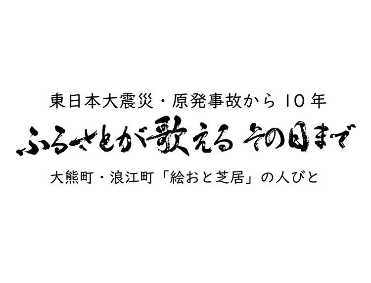 """震災特番 """"ふるさと""""が歌えるその日までのメインビジュアル"""