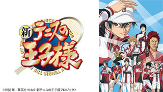 新テニスの王子様