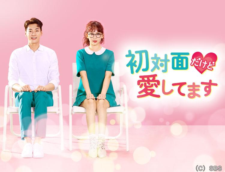 韓国ドラマ「初対面だけど愛してます」のメインビジュアル