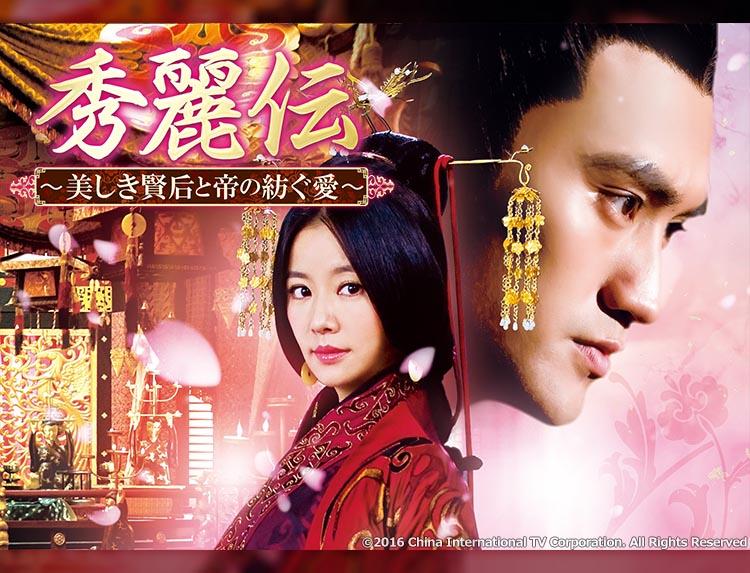 中国ドラマ「秀麗伝~美しき賢后と帝の紡ぐ愛~」のトップイメージ