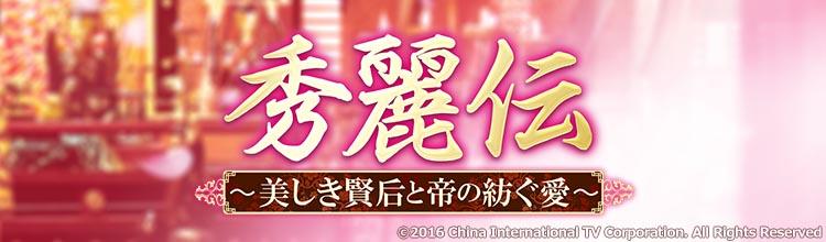 中国ドラマ「秀麗伝~美しき賢后と帝の紡ぐ愛~」メインビジュアル