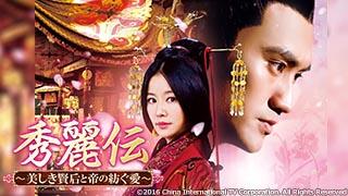 中国ドラマ「秀麗伝~美しき賢后と帝の紡ぐ愛~」のサムネイル
