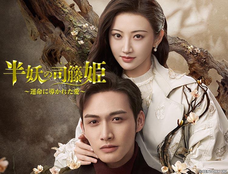 中国ドラマ「半妖の司籐(スー・トン)姫 ~運命に導かれた愛~」のメインビジュアル