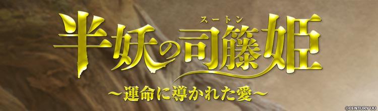 中国ドラマ「半妖の司籐(スー・トン)姫 ~運命に導かれた愛~」メインビジュアル