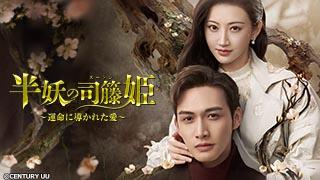 中国ドラマ「半妖の司籐(スー・トン)姫 ~運命に導かれた愛~」