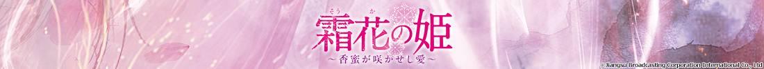 中国ドラマ「霜花の姫~香蜜が咲かせし愛~」メインビジュアル