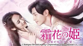 中国ドラマ「霜花の姫~香蜜が咲かせし愛~」のサムネイル