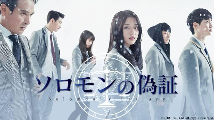 韓国ドラマ「ソロモンの偽証」8月15日(水)7:00~再放送スタート!のサムネイル