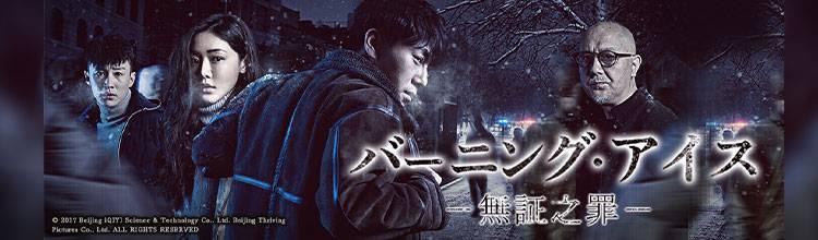 中国ドラマ「バーニング・アイス -無証之罪-」メインビジュアル
