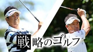 戦略のゴルフのサムネイル