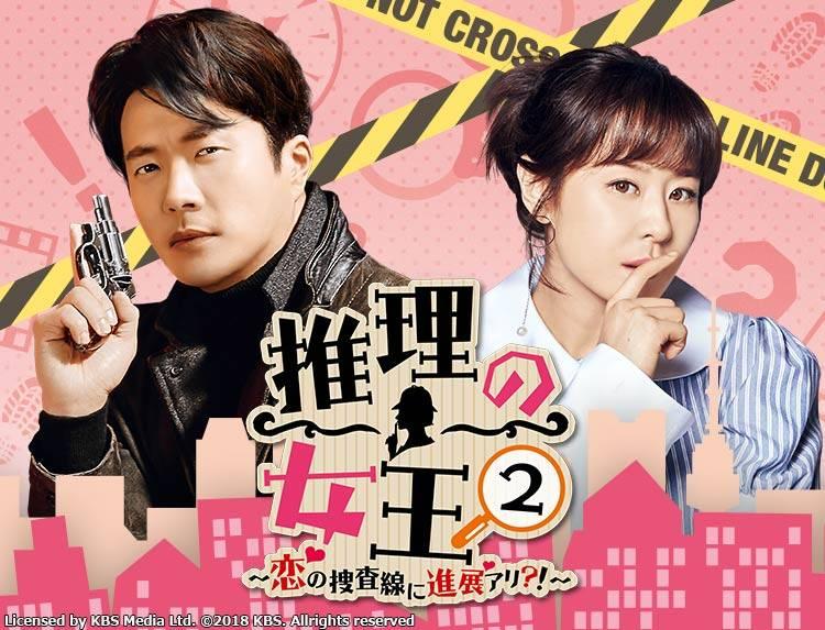 韓国ドラマ「推理の女王2~恋の捜査線に進展アリ?!~」のメインビジュアル