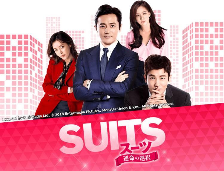 韓国ドラマ「SUITS/スーツ~運命の選択~」 | 韓国・韓流ドラマ | BS ...