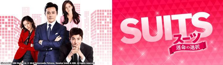 韓国ドラマ「SUITS/スーツ~運命の選択~」メインビジュアル