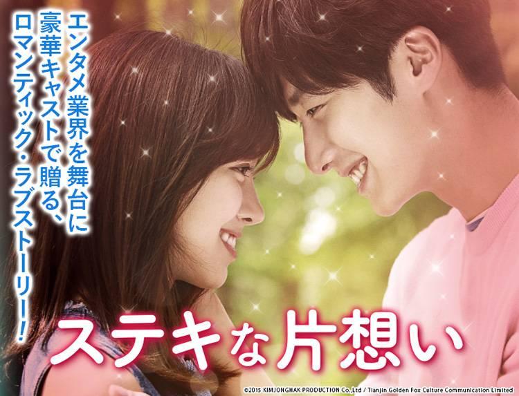 韓国ドラマ「ステキな片想い」のメインビジュアル