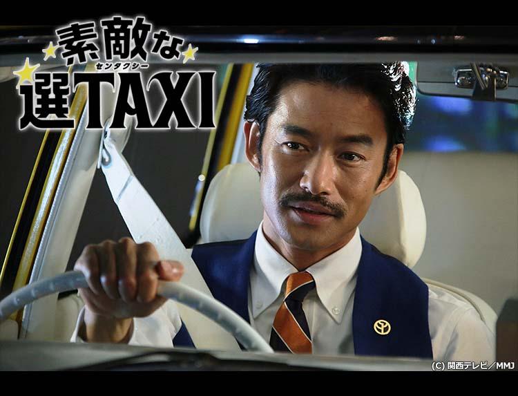 ドラマ「素敵な選TAXI」のメインビジュアル