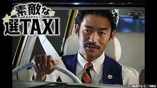 ドラマ「素敵な選TAXI」のサムネイル