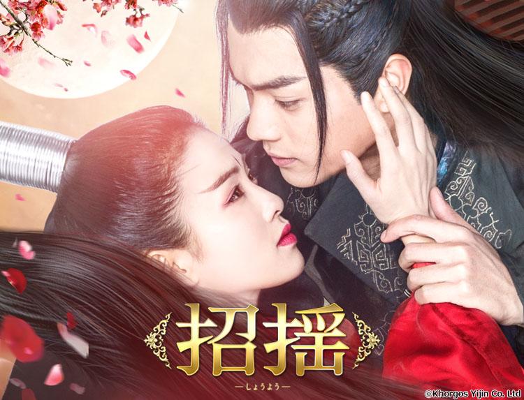 中国ドラマ「招揺」のメインビジュアル