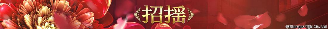 中国ドラマ「招揺」メインビジュアル
