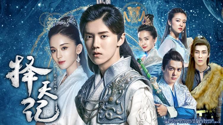 中国ドラマ「擇天記~宿命の美少年~」のサムネイル