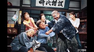 ドラマ「寺内貫太郎一家 2000」のサムネイル