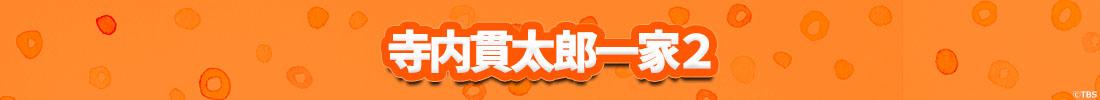 ドラマ「寺内貫太郎一家2」メインビジュアル