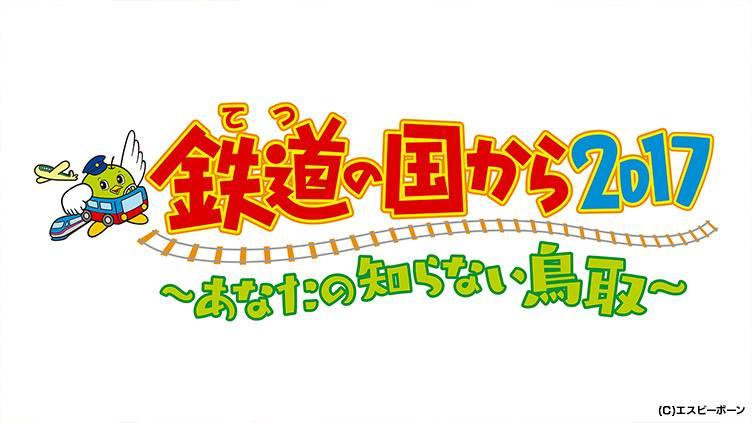 鉄道の国から2017~あなたの知らない鳥取~のサムネイル