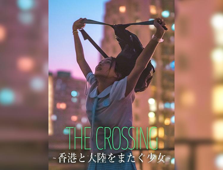 THE CROSSING ~香港と大陸をまたぐ少女~のメインビジュアル