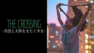 THE CROSSING ~香港と大陸をまたぐ少女~のサムネイル