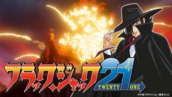 アニメ「ブラック・ジャック 21」のサムネイル