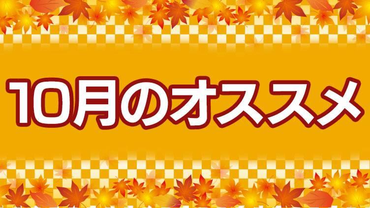 BS12 トゥエルビ 10月のオススメ番組はこちら!!のサムネイル
