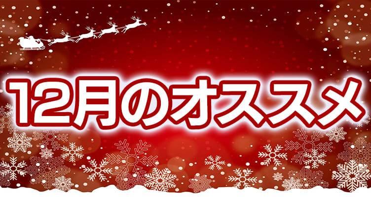 BS12 トゥエルビ 12月のオススメ番組はこちら!!のサムネイル