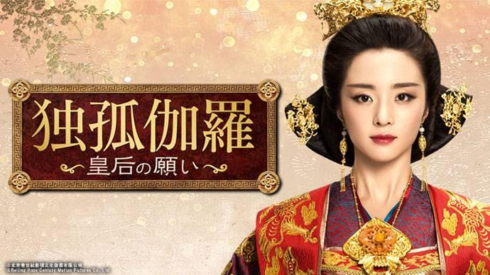 中国ドラマ「独孤伽羅~皇后の願い~」のあらすじ・ストーリー