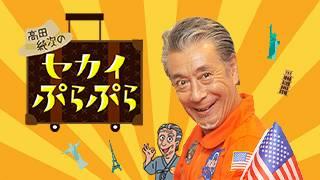 高田純次のセカイぷらぷらのサムネイル