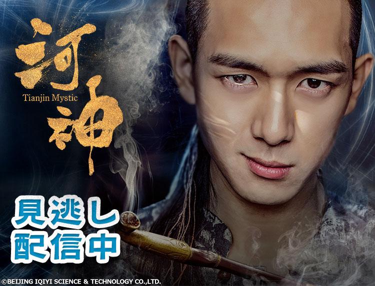 中国ドラマ「河神-Tianjin Mystic-」のトップイメージ