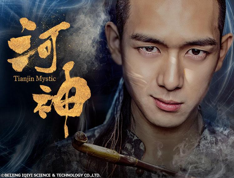 中国ドラマ「河神-Tianjin Mystic-」のメインビジュアル
