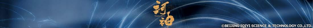 中国ドラマ「河神-Tianjin Mystic-」メインビジュアル
