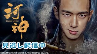 中国ドラマ「河神-Tianjin Mystic-」のサムネイル