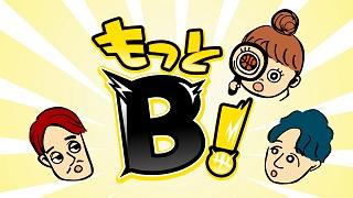 「もっとB」滋賀レイクスターズ編