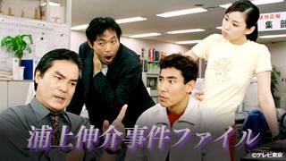 ドラマ「浦上伸介事件ファイルシリーズ」のサムネイル