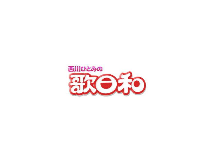 西川ひとみの歌日和のメインビジュアル