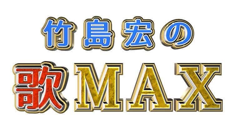 竹島宏の歌MAXのサムネイル