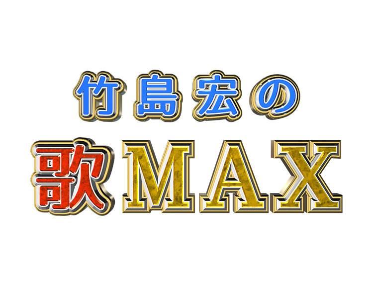 竹島宏の歌MAXのメインビジュアル