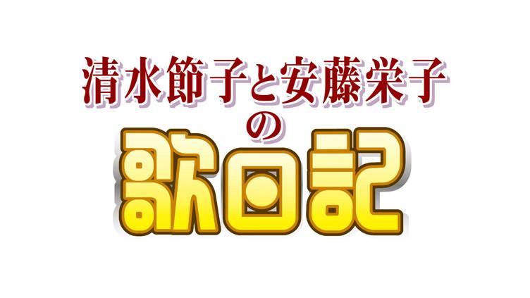 清水節子と安藤栄子の歌日記のサムネイル