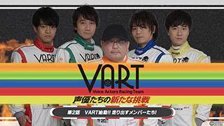 #2 VART始動!走り出すメンバーたち