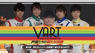 #4 新たなメンバーが参戦⁉ 進化するVART!!