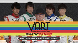 #5 さらなる飛躍へ!共鳴し合うVARTメンバー!!