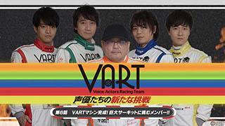 #6 VARTマシン完成!巨大サーキットに挑むメンバー‼
