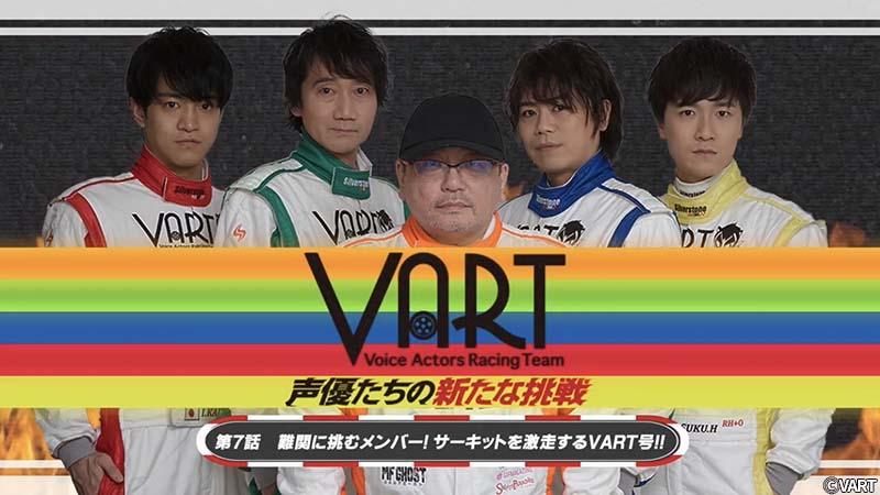#7 難関に挑むメンバー!サーキットを激走するVART号!!