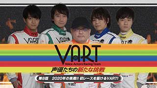 #8 2020年の挑戦!!初レースを駆けるVART!